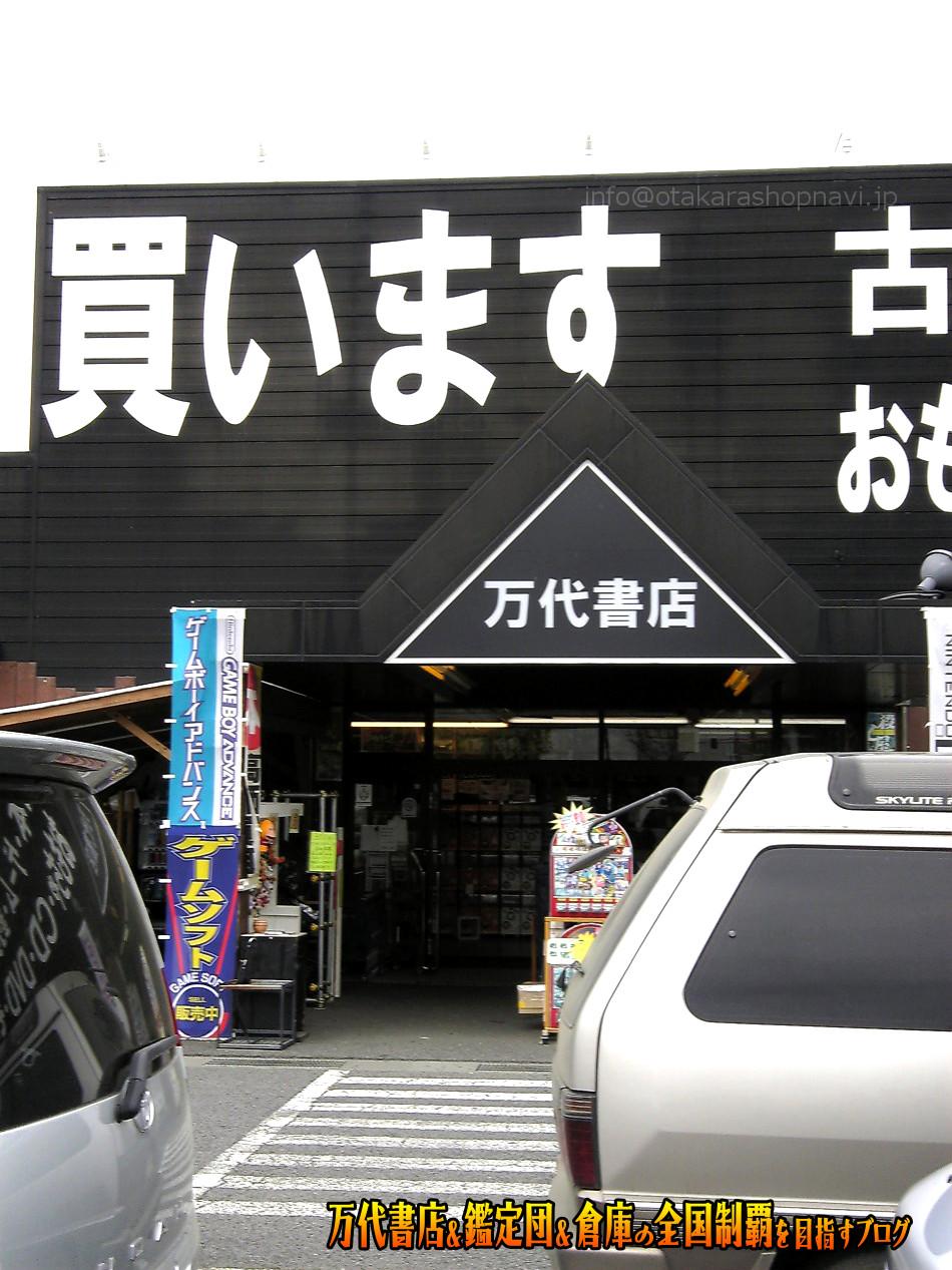 万代書店上田店200805-3