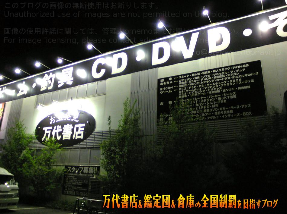 万代書店諏訪店200805-1
