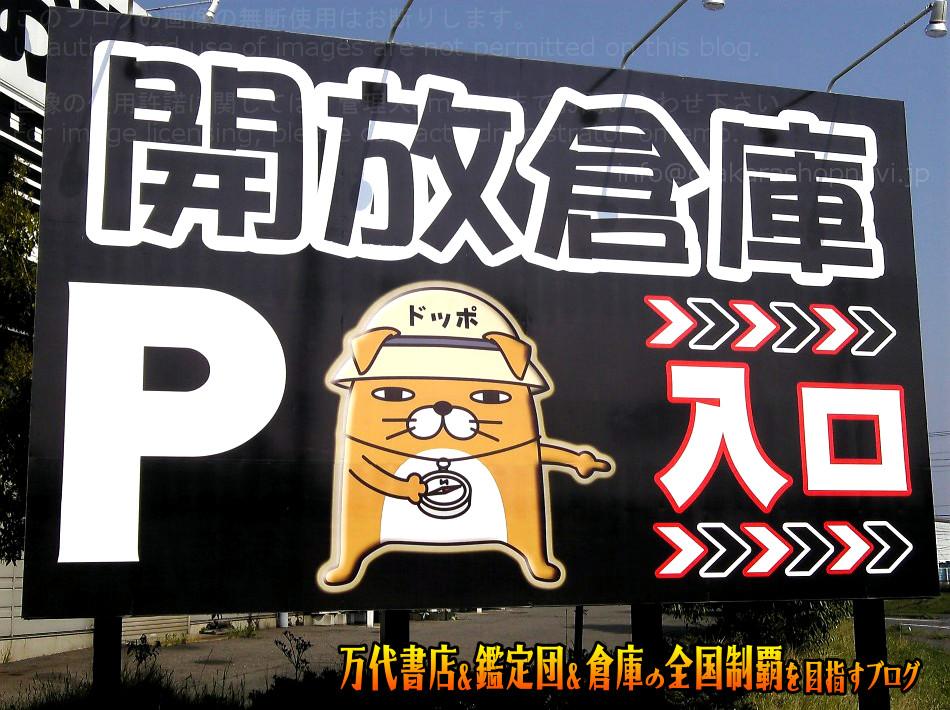 開放倉庫本宮店200804-2