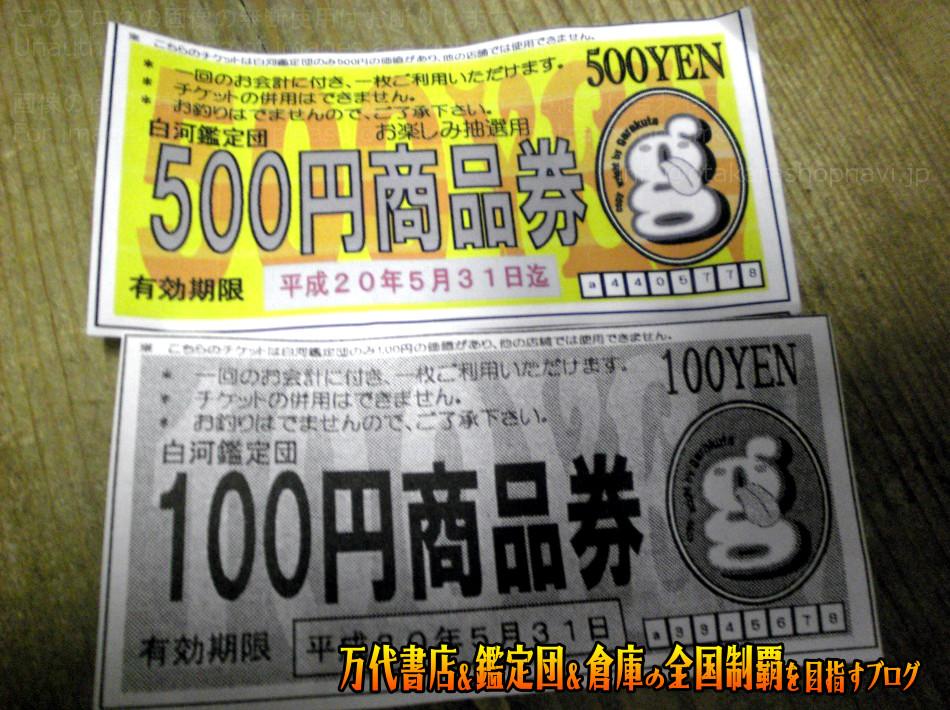 白河鑑定団200804-3