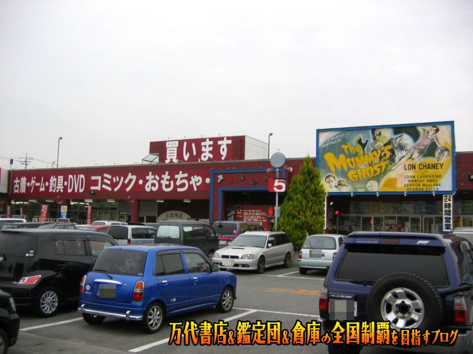 万代書店山梨本店200711-1