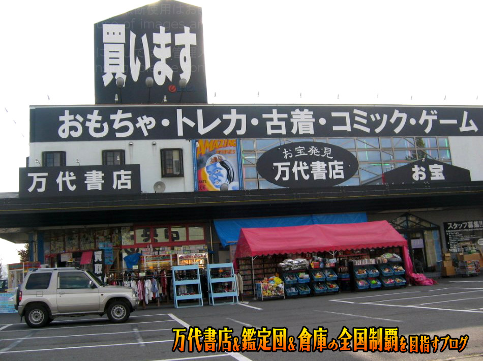 万代書店諏訪店200711-1