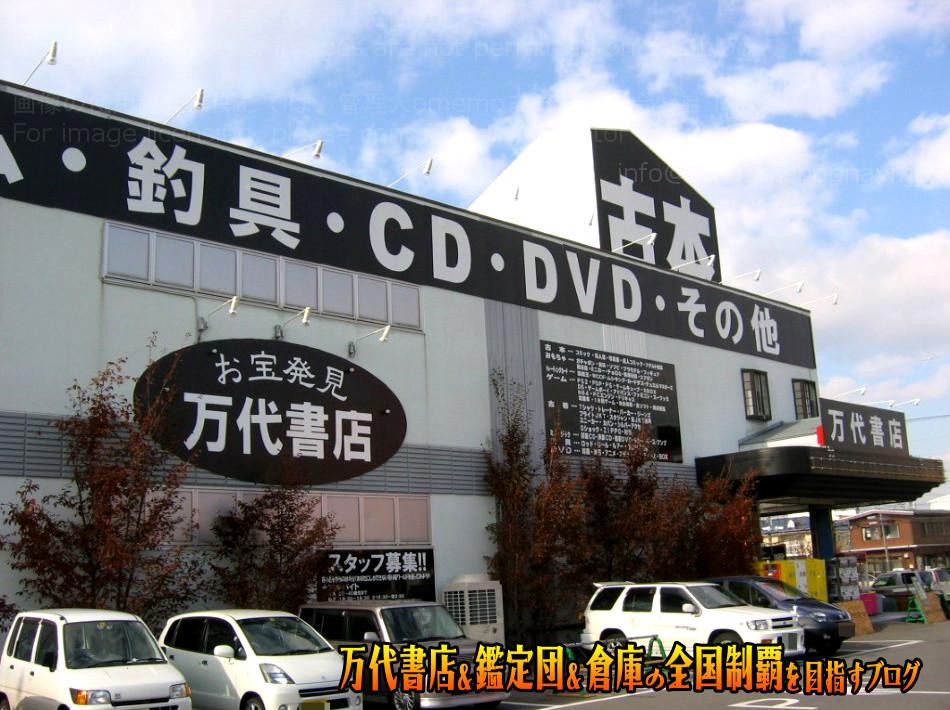 万代書店諏訪店200711-3