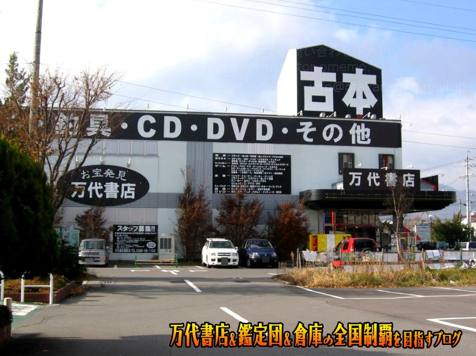万代書店諏訪店200711-4