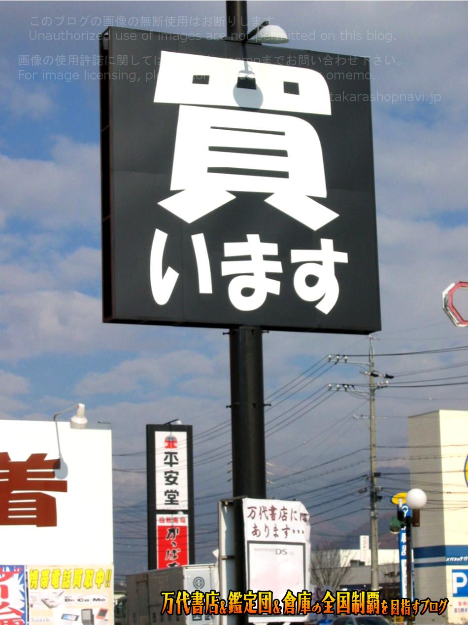 万代書店諏訪店200711-2