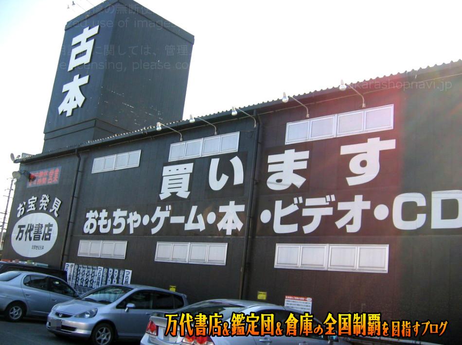 万代書店川中島店200711-4