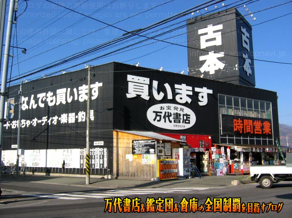 万代書店川中島店200711-1