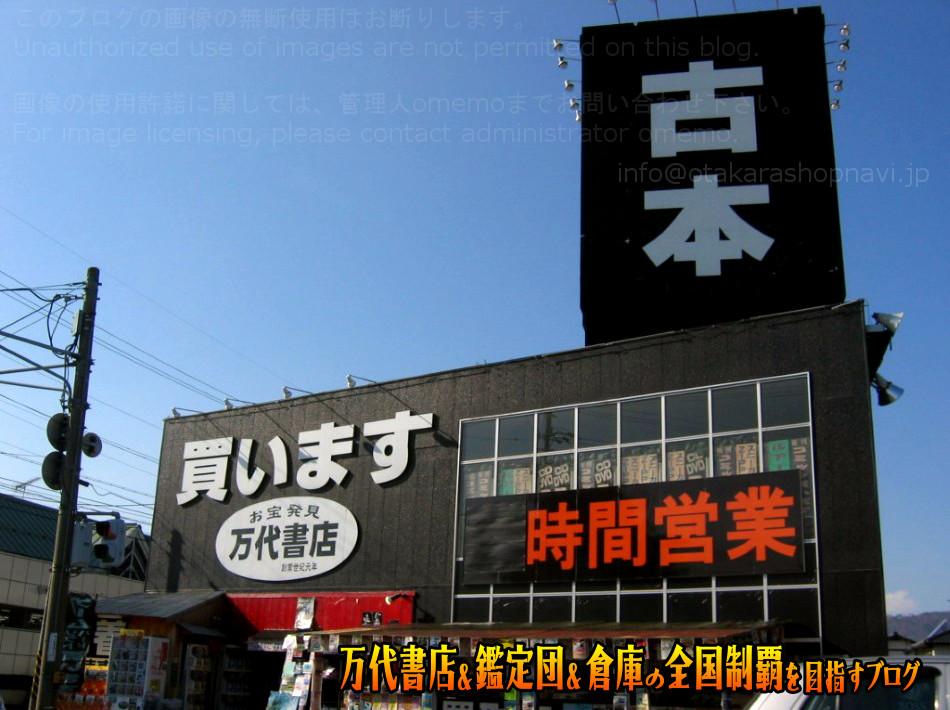 万代書店川中島店200711-3