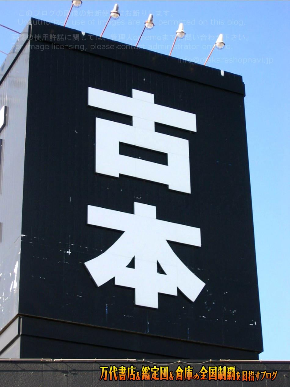 万代書店川中島店200711-2
