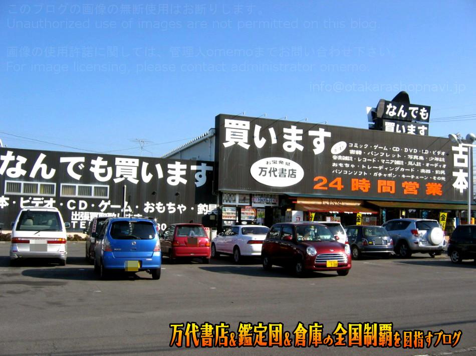 万代書店長野店200711-1