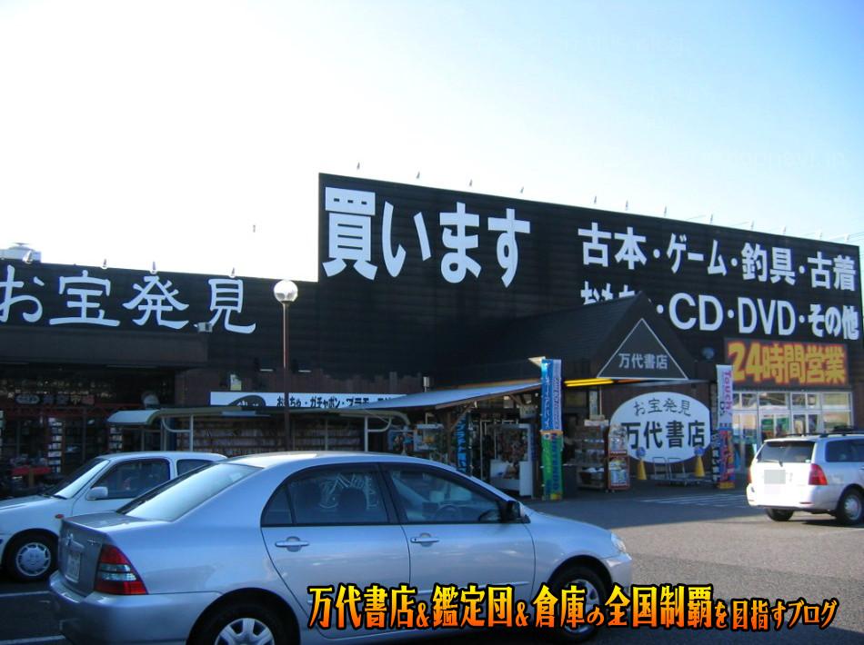 万代書店上田店200711-1