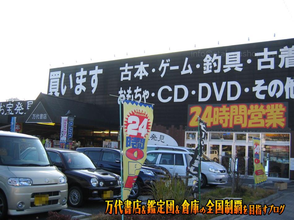 万代書店上田店200711-3