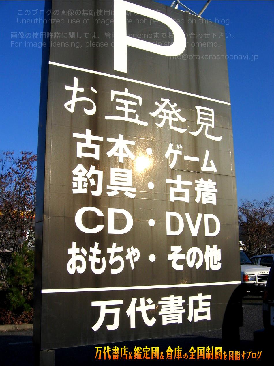 万代書店上田店200711-2
