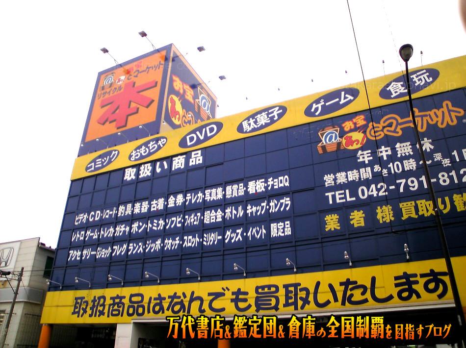 お宝あっとマーケット町田店200709-1