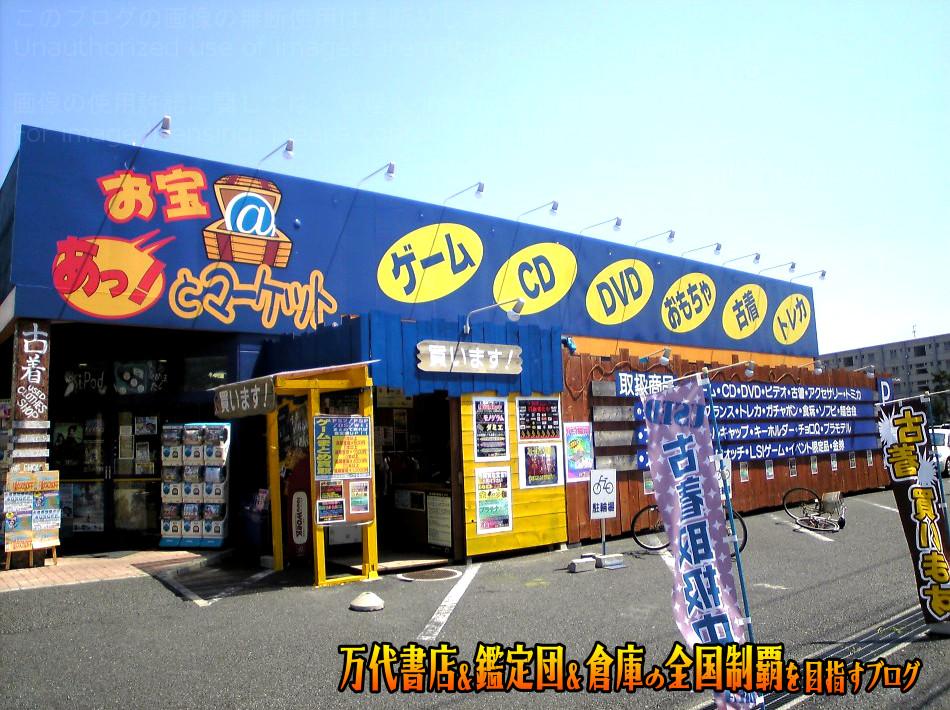 お宝あっとマーケットPAT稲毛店200709