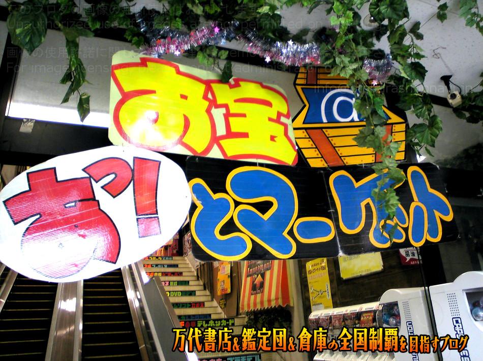 お宝あっとマーケット町田店200709-2
