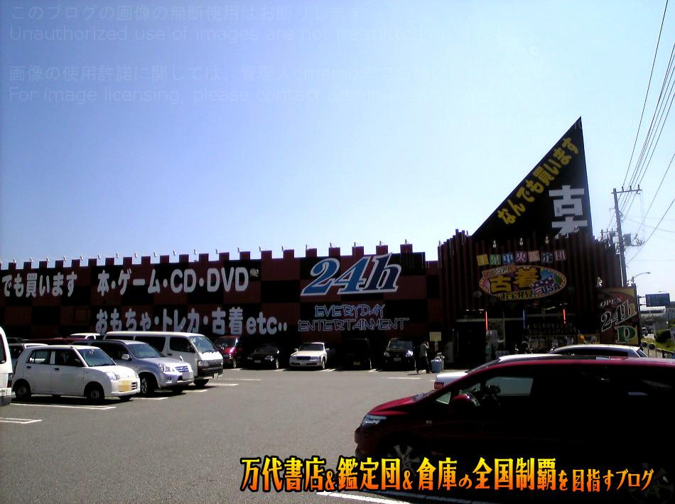 千葉鑑定団中央店200709-1