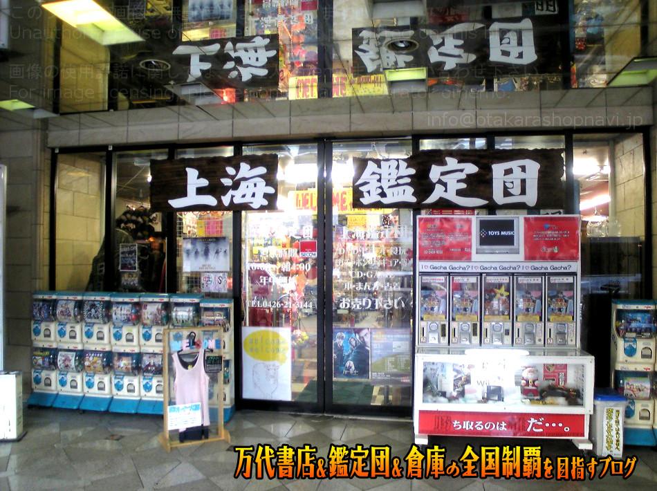 上海鑑定団200712-3