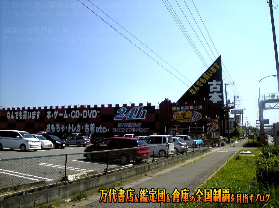 千葉鑑定団中央店200709-3