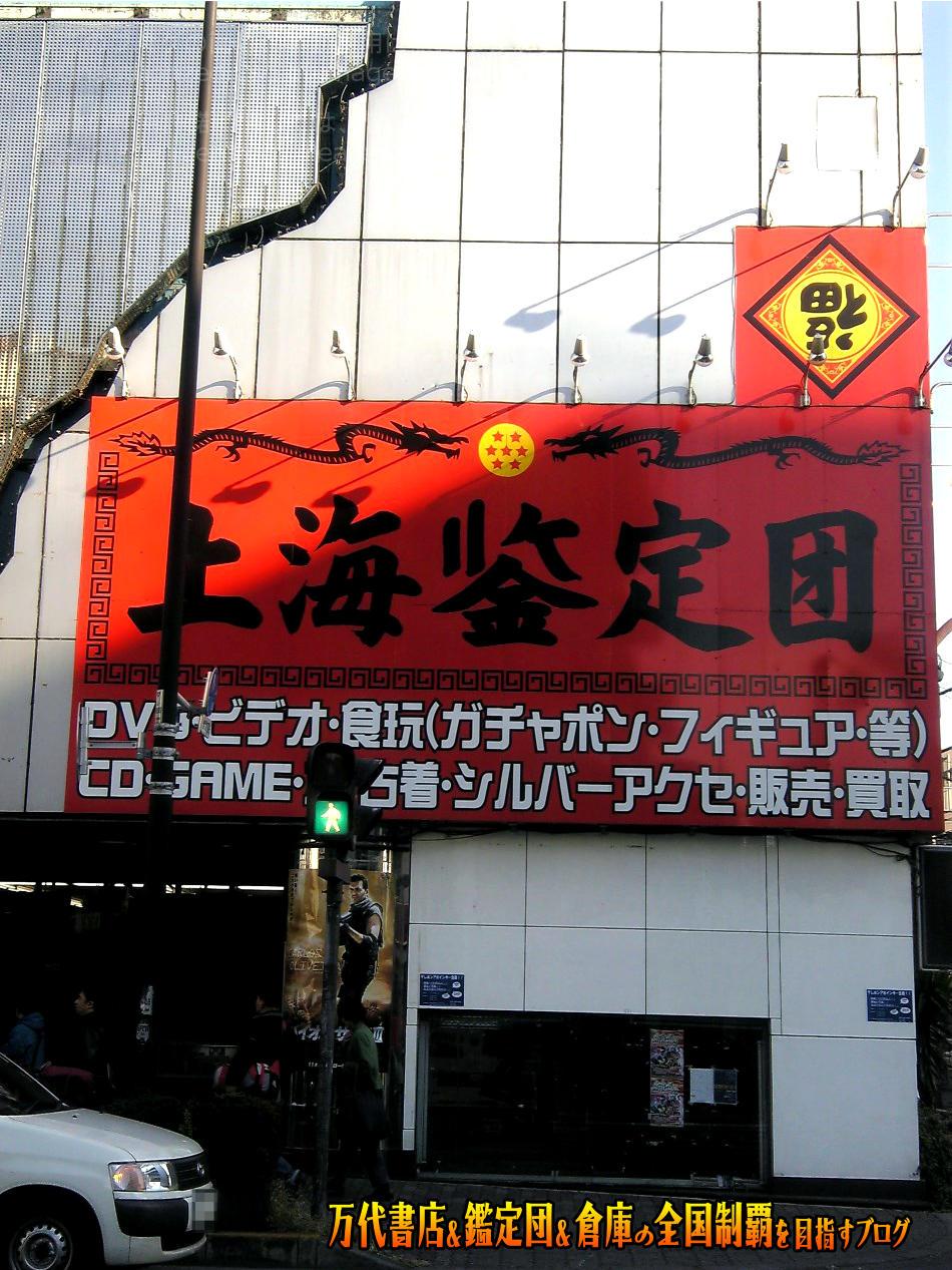 上海鑑定団200712-2