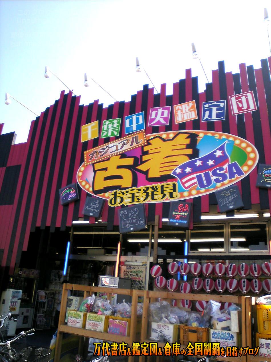 千葉鑑定団中央店200709-2