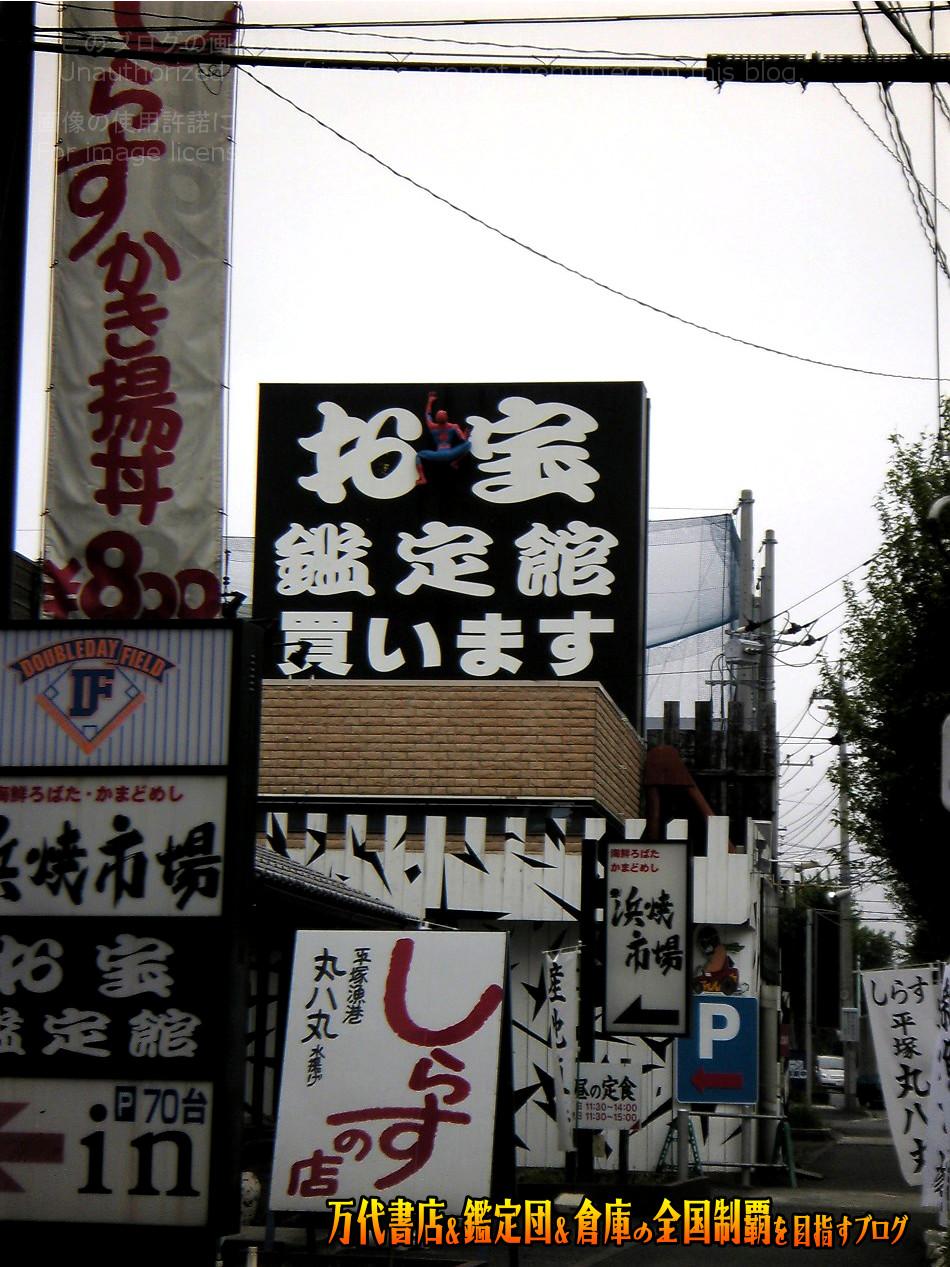お宝鑑定館町田店200709-3