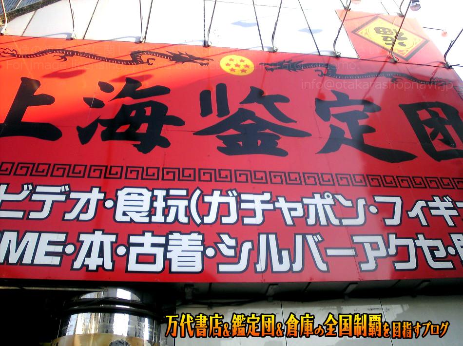 上海鑑定団200712-1