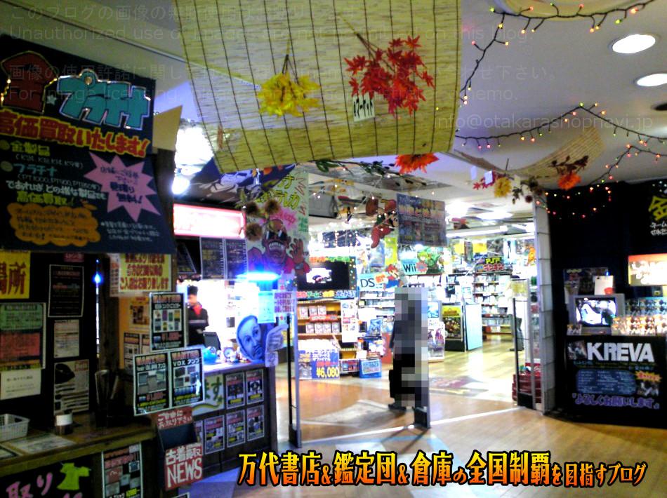 お宝あっとマーケット相模原アイワールド店200709-1