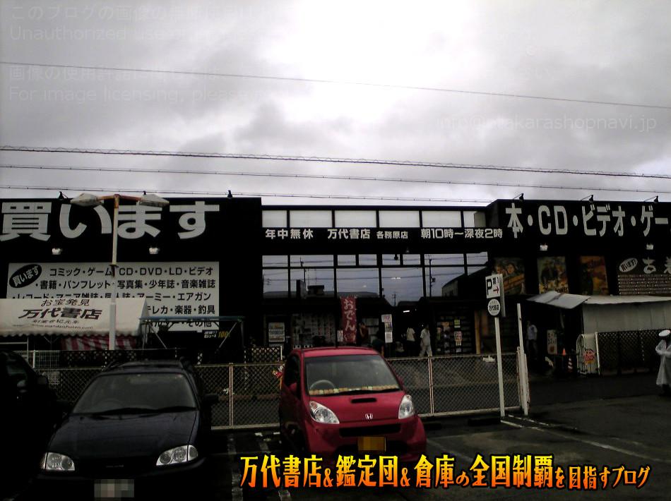 万代書店各務原店2007-1