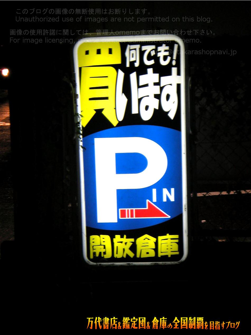 開放倉庫大津店200709-2
