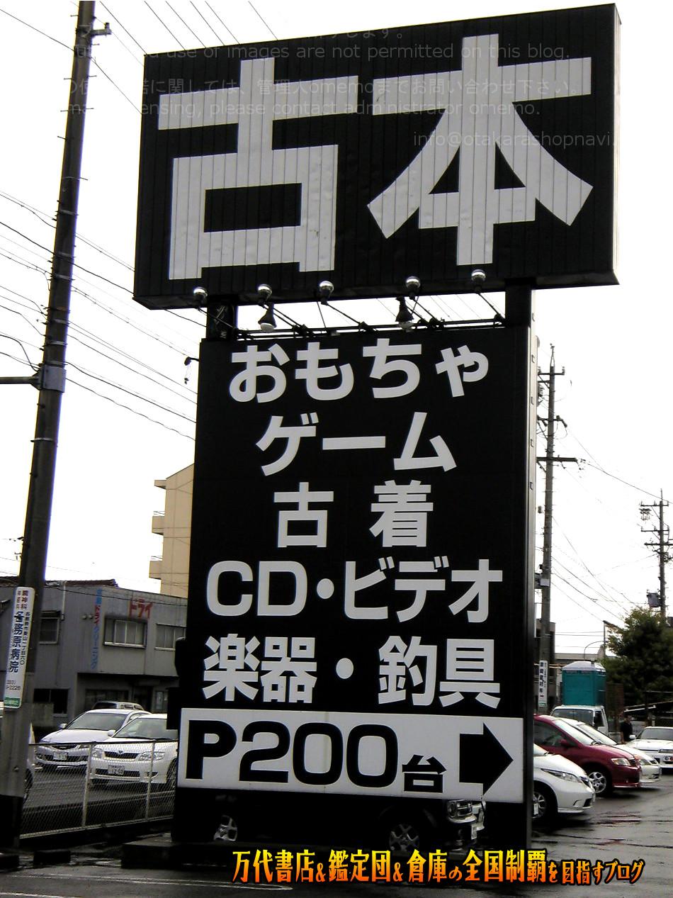 万代書店各務原店2007-2