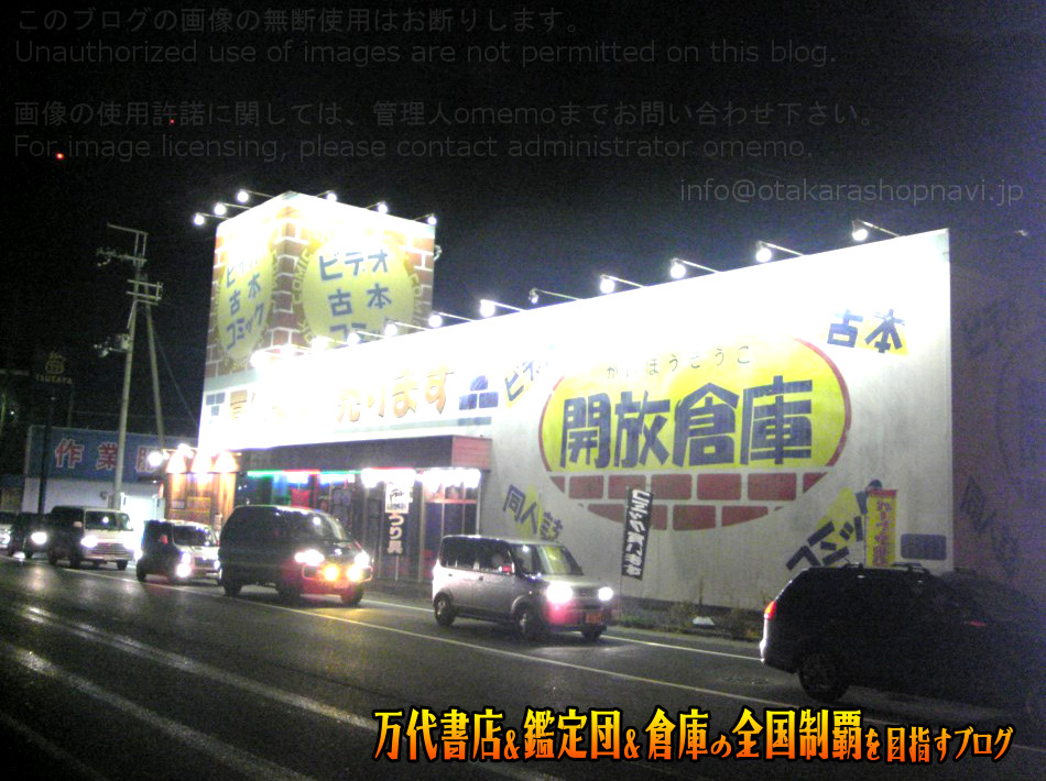 開放倉庫大津店200709-1