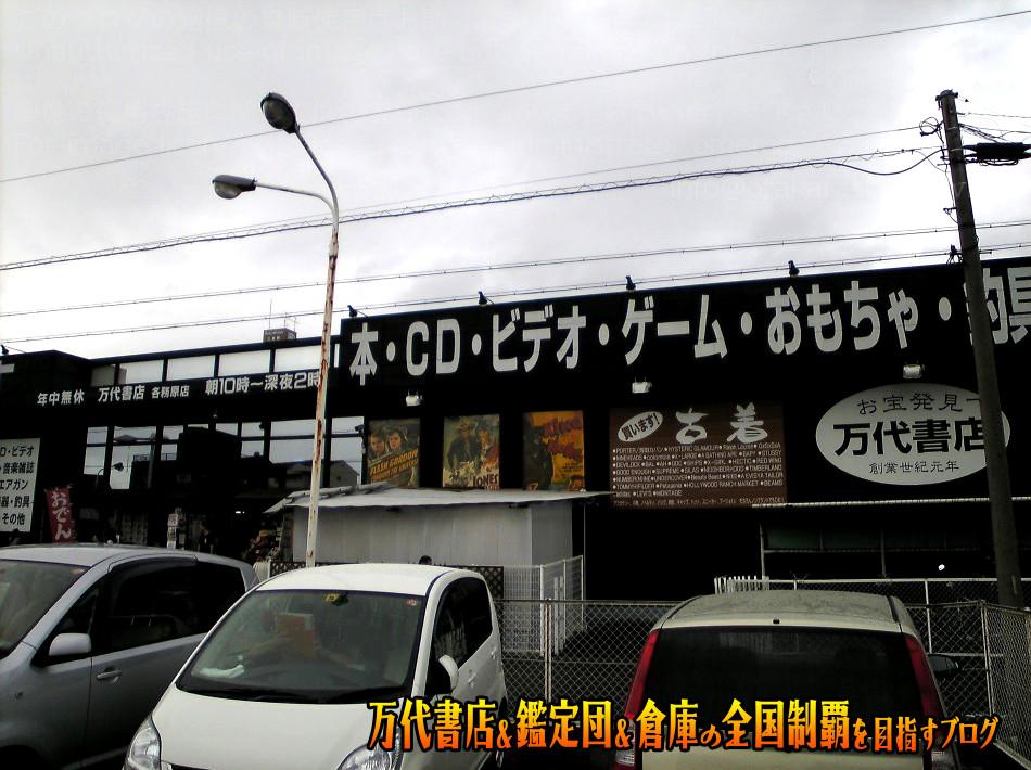 万代書店各務原店2007-3