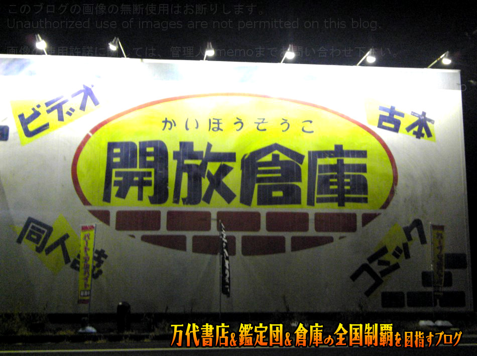 開放倉庫大津店200709-3
