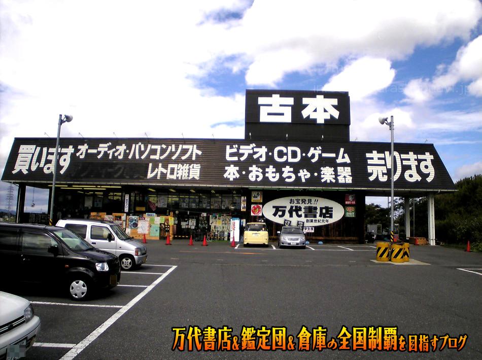 万代書店愛知川店200709-1