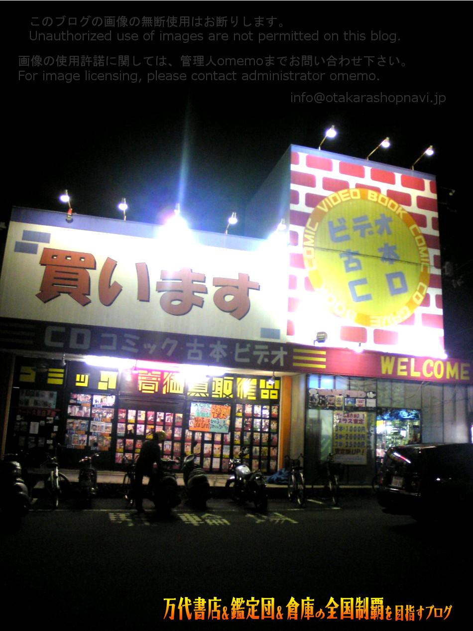 開放倉庫久世店200709-1