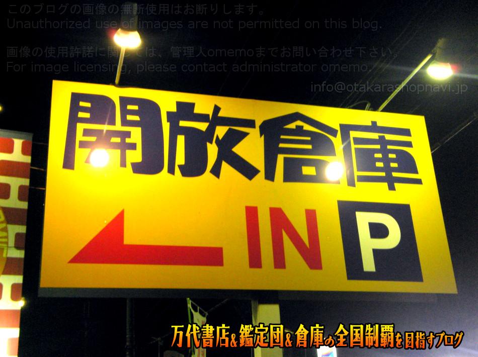 開放倉庫久世店200709-2