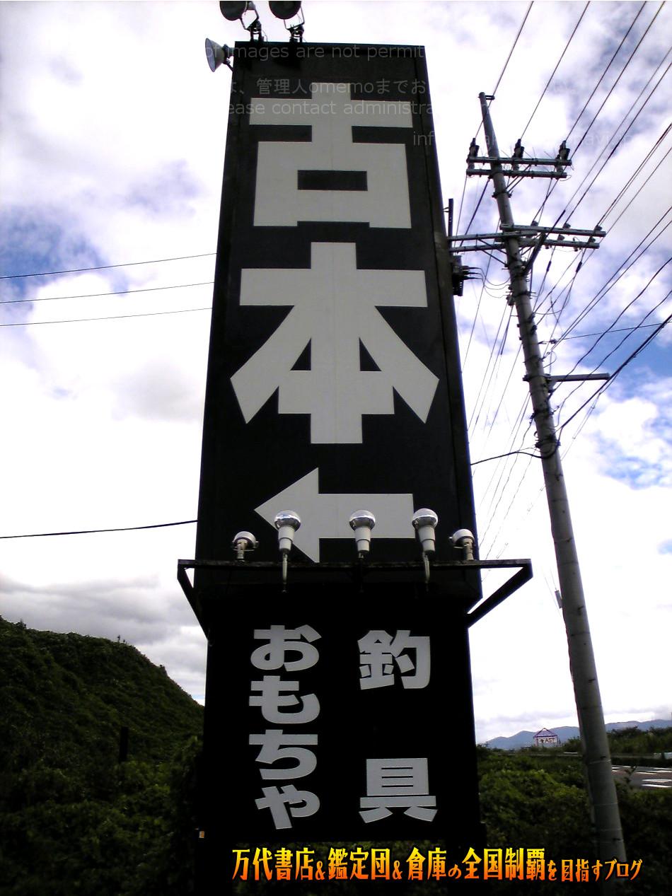 万代書店愛知川店200709-2