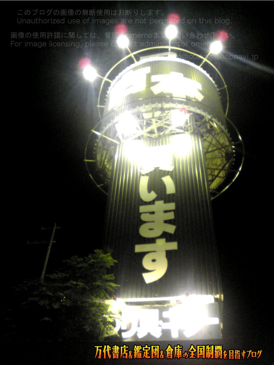 開放倉庫山城店200709-2