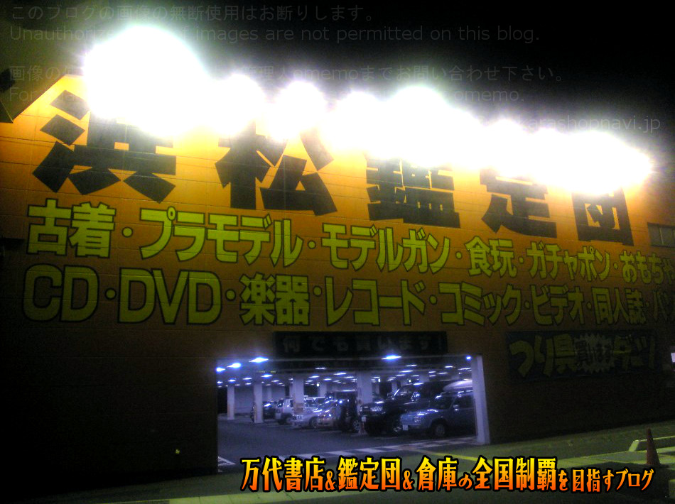 浜松鑑定団200709-1