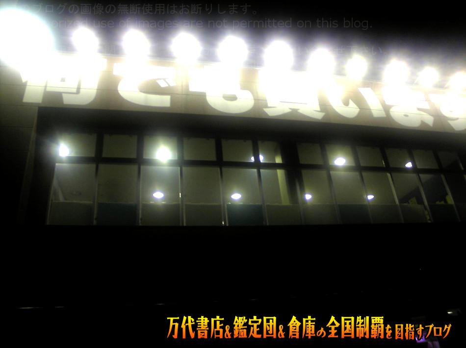 浜松鑑定団200709-2