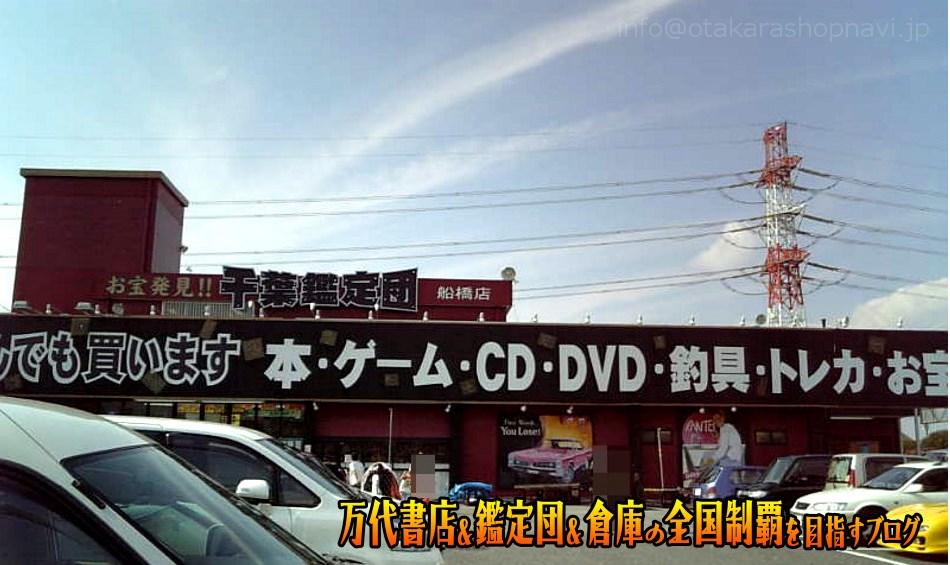 千葉鑑定団船橋店200711-1