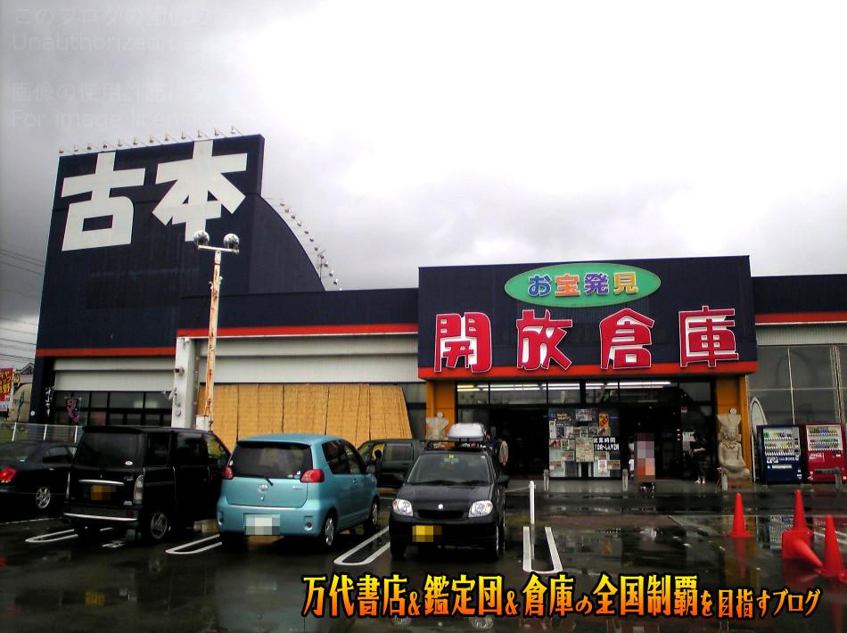 開放倉庫本巣店200709-1