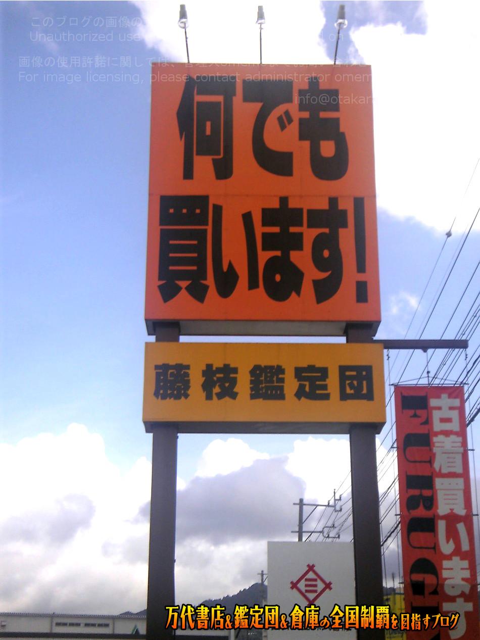 藤枝鑑定団200709-2