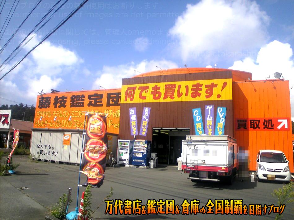 藤枝鑑定団200709-1