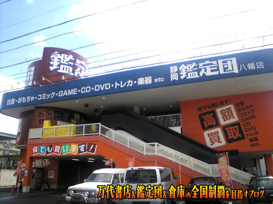 静岡鑑定団八幡店200709-1