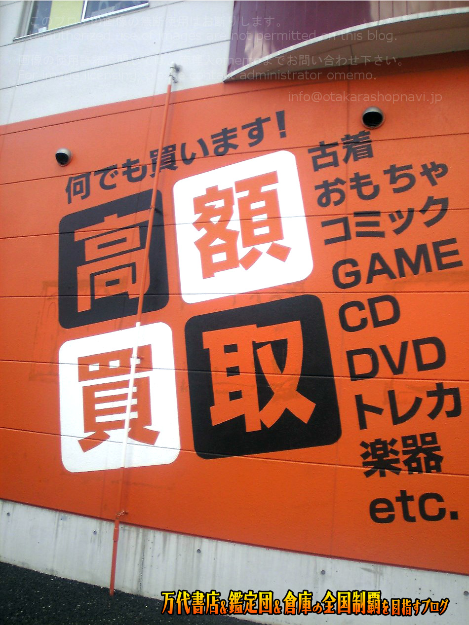 静岡鑑定団八幡店200709-2