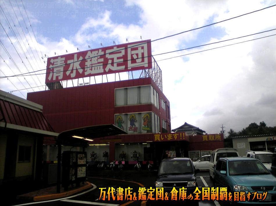 旧清水鑑定団200709-2