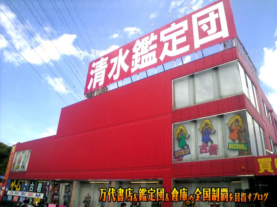 旧清水鑑定団200709-1