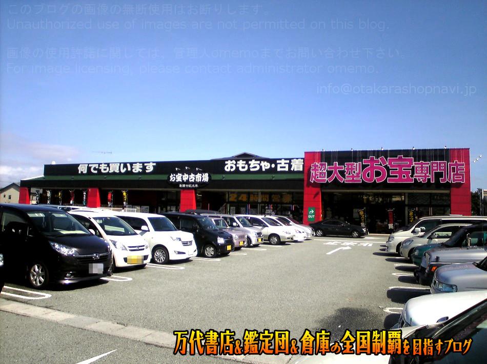 お宝中古市場沼津店2007-1